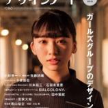『デザインノートの表紙に佐藤詩織が登場!上村莉菜のグラビアページも!』の画像