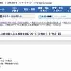 『【7月21日】浜松市で9例目の新型コロナウイルス感染症の患者を確認、感染経路は現在のところ不明』の画像