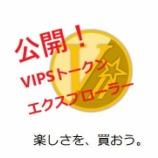 『遂に完成!VIPSトークンエクスプローラー Token続々上場か!?仮想通貨のすすめ 【VIPS】VIPSTAR』の画像