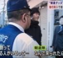 京都府警が容疑者を捕まえるためにベランダからガラスを割る → 周辺住民が通報し警察が来る