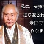 公方 徳川わ廣  (たなか) TYCOON