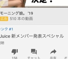 『Juice=Juice 新メンバー発表スペシャル動画急上昇ランク1位キタ━━━━(゚∀゚)━━━━!!』の画像
