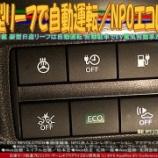 『新型リーフで自動運転(13)/NPOエコレボ』の画像