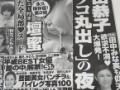 【画像】深田恭子アソコ丸出し流出wwwww