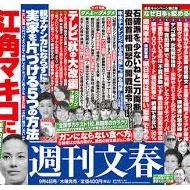 江角マキコの元マネージャーが長嶋一茂宅の白壁に赤スプレーで「バカ」「バカ息子」と落書きをするよう指示!?wwwwwwwww アイドルファンマスター