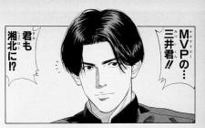 『【画像】スラムダンク三井の髪型www』の画像