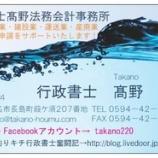 『行政書士高野法務会計事務所開業8周年!』の画像