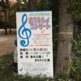 『後谷公園まちかど広場で「東日本大震災・熊本地震被災地復興応援コンサート」12月10日(日)11時から1時まで開催!』の画像