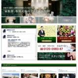 『《新着情報》ファミール行田HPリニューアル』の画像