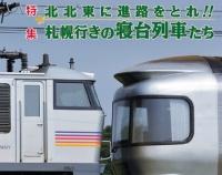 『月刊とれいん No.478 2014年10月号』の画像