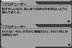 【グリマス】雪歩アイドルストーリーLV4