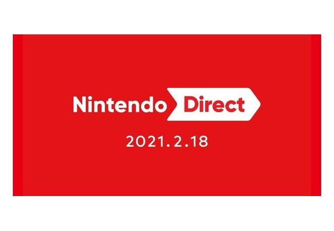 「Nintendo Direct」2月18日(木)朝7時より~ 放送時間は約50分