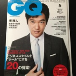 『月刊「GQ」5月号』の画像