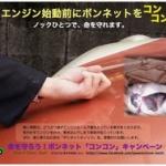 """日産自動車が""""猫バンバン""""を呼びかけ エンジンルームやボンネットに猫が入り込む季節"""