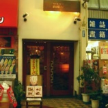 『山形屋中華食堂@大阪府東大阪市足代』の画像
