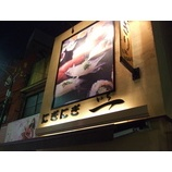 『(東京)西荻窪に立ち食いの鮨屋誕生』の画像