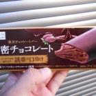 『「ウチカフェ 贅沢チョコバー濃密チョコレート」 ローソン 八王子千人町店』の画像
