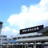 『JAL×はんつ遠藤コラボ企画【熊本編】目次』の画像