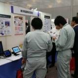 『サンテレホンICT総合展示会in名古屋』の画像