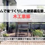 『【木工事編】  タマホームで家づくりした建築備忘録_11 #21』の画像