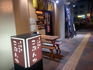 姫路 居酒屋「こぶんか」