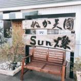 『淡路のぬか天国SUN燦で酵素風呂に入って、夜は和食を』の画像