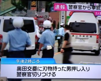 【富山拳銃強奪発砲事件】犯人が元自衛官・島津慧大と判明
