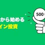『FOLIOが「テーマ投資」、「おまかせ投資」に続き、「LINEスマート投資」と連携して「ワンコイン投資」を開始!ワンコイン「500円玉」から全自動でプロが投資。』の画像