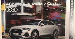 コストコ会員限定Audi期間限定キャンペーンでコストコプリペイドカードがもらえる!