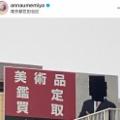 【芸能】梅宮辰夫さん事務所は顔面黒塗り会社にブチ切れていた「今すぐ新幹線乗ってでも謝罪に来い」 -2chまとめ-