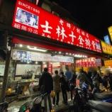 『冬の夜市で人気の食べ物』の画像