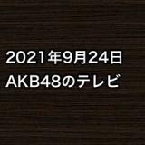 2021年9月24日のAKB48関連のテレビ