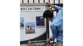 【中国】北京で空爆時に地下防空設備に入る説明ポスターが貼られ始める…戦争準備か