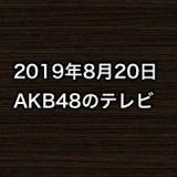 2019年8月20日のAKB48関連のテレビ