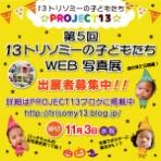 13トリソミーの子どもたち☆PROJECT13☆