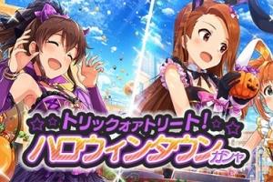【ミリシタ】本日15時から『トリックオアトリート!ハロウィンタウンガシャ』開催!