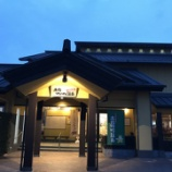 『【温泉巡り】No.141 土佐ぽかぽか温泉 (高知県高知市)』の画像