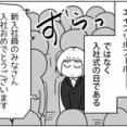 忘れもしない入社式での出来事【上阪物語9話】