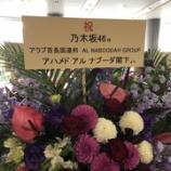 『【乃木坂46】バスラ『アラブ閣下からの祝花』について運営が説明を行った模様!!!』の画像