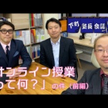 『【下町塾長会議046】議題 : 「オンライン授業って何?」の件(前編)』の画像