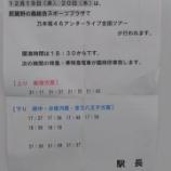 『泣ける・・・アンダラ後の京王線 車内アナウンス『乃木坂ファンの皆さん、本日はおつかれさまでした。』』の画像