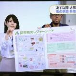 『NHKの全国放送やチャント!など各メディアで大注目の後藤縫製さんの『防災レジャーシート』とは?』の画像