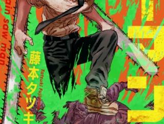 【ジャンプ19号感想】チェンソーマン 第65話 闇の悪魔