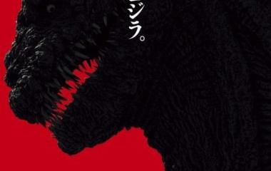 『【映画】庵野版「ゴジラ」にキャスト328人が結集!』の画像