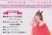 【アイドル】元AKB48 高橋みなみと行くバスツアー『10万6380円』の強気価格 「ぼったくり」批判の声も