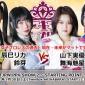 ▼メインイベント『東京女子プロレスの過去・現在・未来がマット...