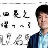 『土田「だいぶ前から運営が発表すればよかった」志田愛佳・原田葵の休止について話す』の画像