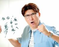 石橋貴明、完全復活の阪神・原口へ「帝京魂」独占エール…リアル野球BANでも「待ってるぞ!」