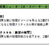 『【ジャイアンツウォー】11月06日(火)アップデートの詳細ご案内』の画像