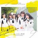 『けやき坂46 1stアルバム『走り出す瞬間』世界での売上が凄いことに!!』の画像